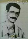عبدالله الشريف2