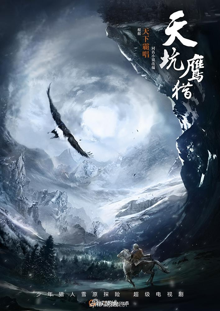 Eagles and Youngster China Drama