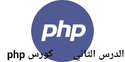 تعلم لغة php الدرس الثاني - المتغيرات في لغة php وتعريف المتغير
