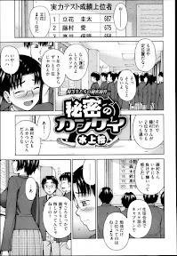 Himitsu no kankei Ch.1-3