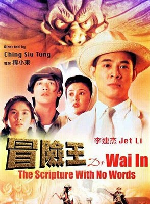Король приключений (1996) Dr-wai-in-the-scripture-with-no-words-adventure-king-mao-xian-wong.27852