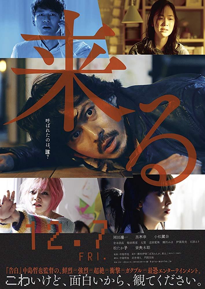 It Comes (2018) Subtitle Indonesia
