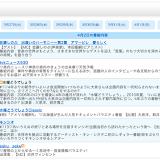 tvk 2012年4月2日番組表
