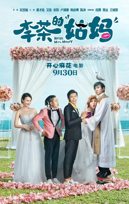 Hello, Mrs. Money China Movie