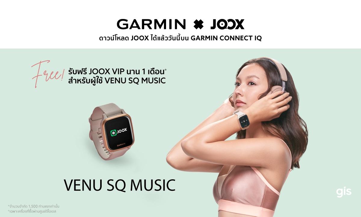 JOOX จับมือ GARMIN ปลดล็อความสนุกเพิ่มช่องทางการฟังเพลงระหว่างออกกำลังกาย