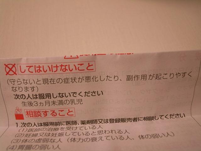 漢方花粉症対策クラシエ