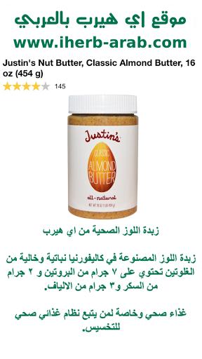 زبدة اللوز الصحية من اي هيرب Justin's Nut Butter, Classic Almond Butter, 16 oz (454 g)
