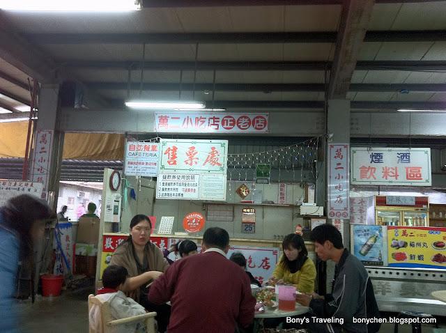 萬二小吃店 - Bony & Amai Traveling - Blogger