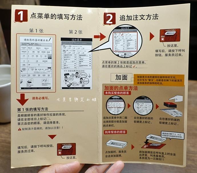 8 日本必吃一蘭拉麵