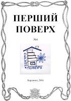 Альманах ПЕРШИЙ ПОВЕРХ