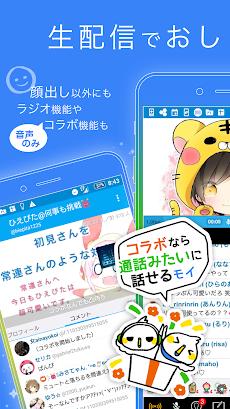 ツイキャス・ライブ - (生放送・コラボ用アプリ)のおすすめ画像1