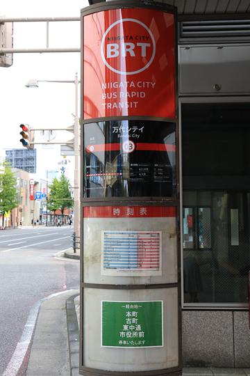 新潟交通 萬代橋線BRT 万代シティバス停