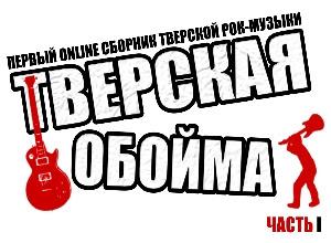 """О первом сборнике тверской рок-музыки """"Тверская обойма"""""""