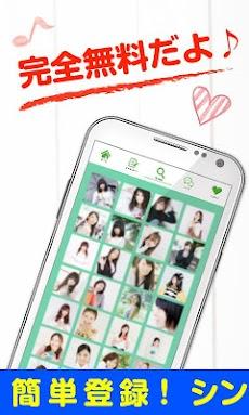 課金なしの出会いアプリ【チャットライフ】完全無料で暇トークも恋活もできる出合系SNSチャットアプリ!のおすすめ画像1
