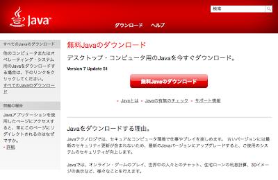 Java for Mac OS Xをダウンロード