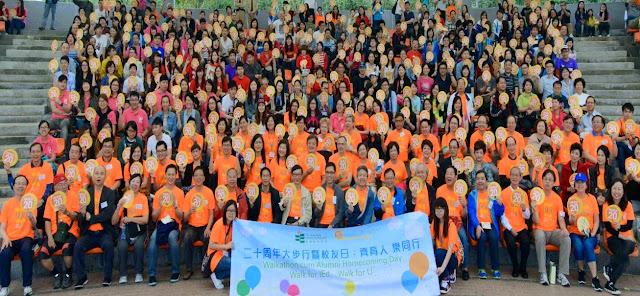 二十周年大步行暨校友日