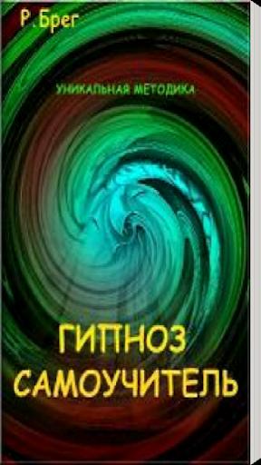 Гипноз Самоучитель