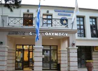 Αποτέλεσμα εικόνας για Δήμος Δίου-Ολύμπου...ΕΠΕΙΓΟΝ
