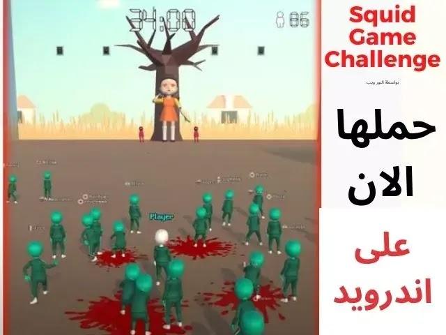 تنزيل لعبه الحبار للاندرويد Squid Game Challenge