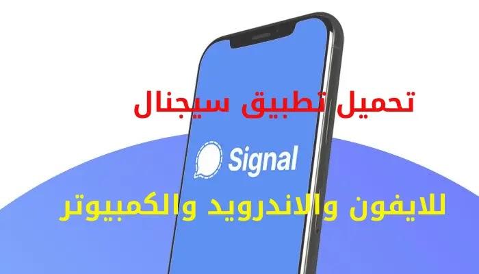 طريقة تحميل تطبيق سيجنال signal  بديل للواتساب