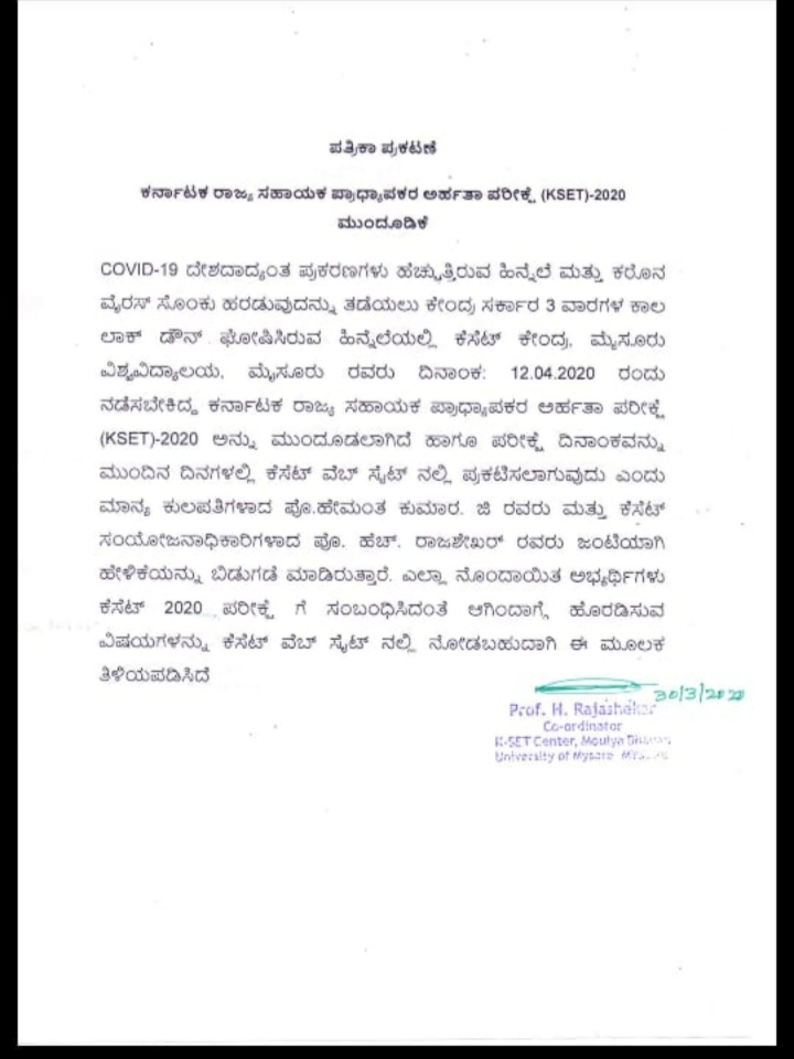 K-SET: 2020 is about postponing the qualifying examination of Karnataka Assistant Professor