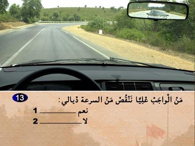 code de la route maroc code de la route maroc en line test examen permis. Black Bedroom Furniture Sets. Home Design Ideas