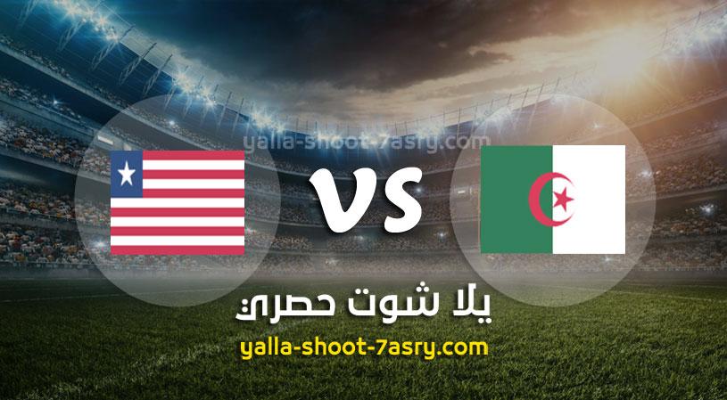 مباراة الجزائر وليبيريا