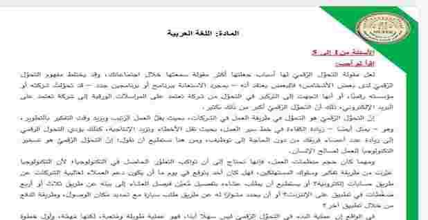 نموذج الوزارة الإسترشادي في اللغة العربية للصف الأول الثانوي الترم الثاني 2021
