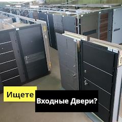 Входные двери Киев