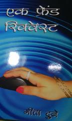 गीता दुबे का कहानी संग्रह - एक फ्रेंड रिक्वेस्ट का लोकार्पण