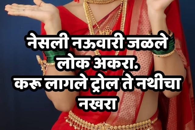 Trending marathi   Nathicha nakhra viral funny messeges   नथीचा नखरा Challenge memes