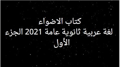 كتاب الاضواء لغة عربية ثانوية عامة 2021 الجزء الأول