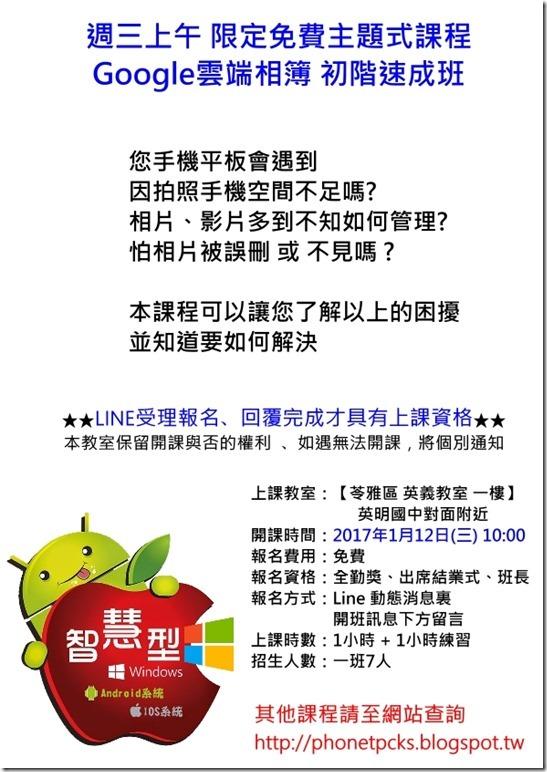 2017寒假-Google雲端相簿 初階速成班(免費)