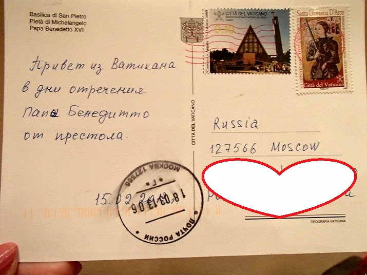 Для самой, сколько идут открытки из ватикана в москву