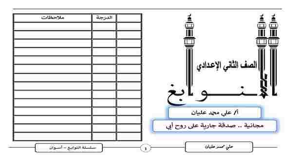 مذكرة لغة عربية للصف الثاني الاعدادى ترم اول 2021 منهج جديد