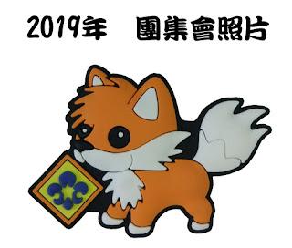 2019年狼寶寶精彩回顧
