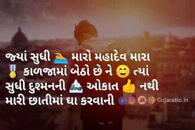 best gujarati attitude status