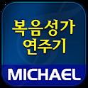 미가엘 복음성가 (1000곡) icon
