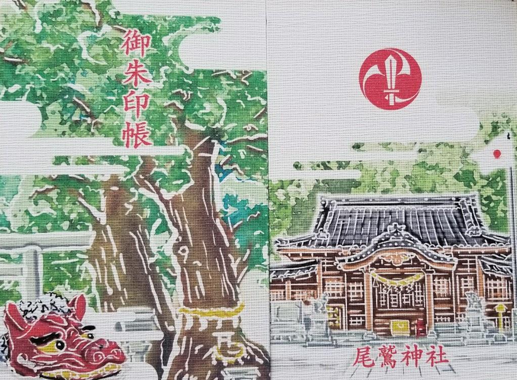 尾鷲神社のオリジナル御朱印帳