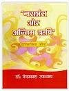 Narashans Aur Antim Rishi