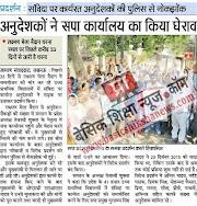 अनुदेशकों ने सपा कार्यालय का किया घेराव : समायोजन की मांग कर रहे उच्च प्राथमिक विद्यालयों में संविदा पर कार्यरत अनुदेशकों ने सड़क पर उतरकर किया प्रदर्शन, पुलिस हुई नोंकझोंक