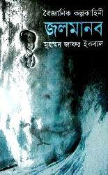 জল মানব - মুহম্মদ জাফর ইকবাল
