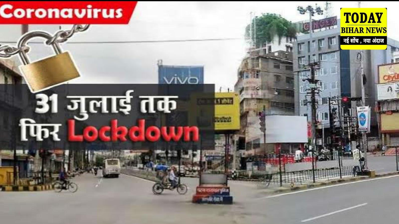 Lockdown in Bihar: बिहार में 31 जुलाई तक लॉकडाउन, क्या-क्या खुला रहेगा, क्या होगा बंद? किन कर्मियों को मिली छूट?