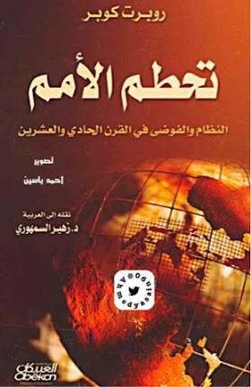 كتاب مهارات الاتصال نوح الشهري pdf