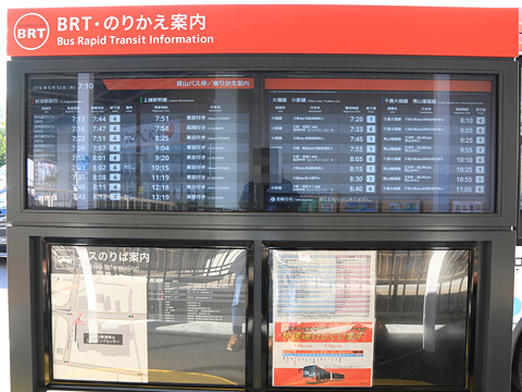 新潟交通 萬代橋ライン 青山バス停 乗車バース 乗換案内