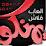 yemenco games's profile photo