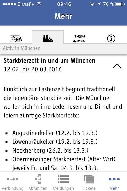 Starkbierfest 2016. Фестивиаль крепкого пива в Мюнхене.