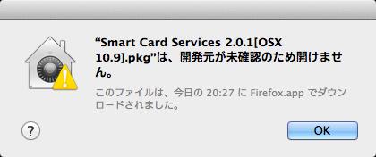 """Smart Card Services 2.0.1.pkg""は、開発元が未確認のため開けません。"