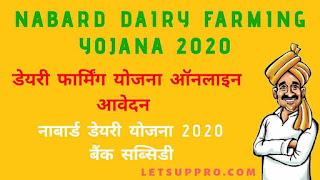 Nabard Dairy Yojana 2020