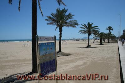 Голубой флаг, пляжи с голубыми флагми, пляж, плях на Коста Бланка, пляж Гандии, Коста Бланка, Испания, Валенсия, Playa de Gandia, КостаБланка.РФ